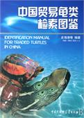 Identification Manual for Trade Turtles in China