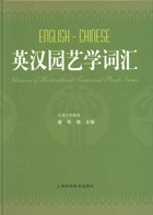 English-Chinese Glossary of Horticultural Terms and Plant Names(Forth Edition)