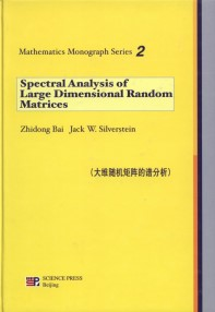 Spectral Analysis of Large Dimensional Random Matrices-Mathematics Monograph Series 2