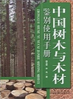 Identification Handbook of Trees and Timbers in China (True Color)
