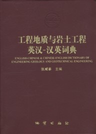English-Chinese and Chinese -English Dictionary of Engineering Geology and Getechnique Engineering