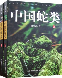 Snakes of China ( in 2 Volumes ) (out of print)