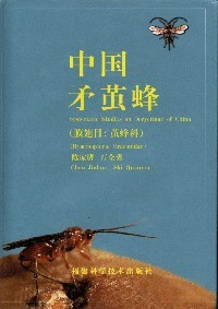 Systematic Studies on Doryctinae of China(Hymenoptera:Braconidae)