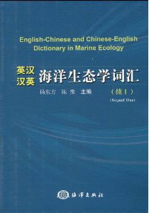English-Chinese and Chinese-English Dictionay in Marine Ecology