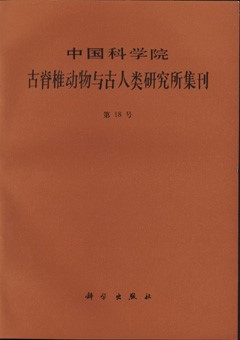 Memoirs of Institute of Vertebrate Palaeontology and Paleoanthropology Academia Sinica No.18
