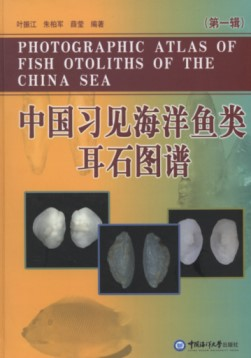 Photographic Atlas of Fish Otoliths of the China Sea (1)