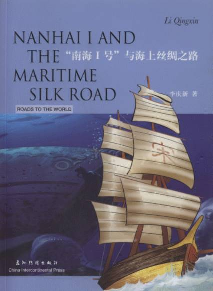 Nanhai I and the Maritime Silk Road