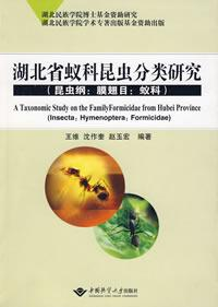 A Taxonomic Study on the FamilyFormicidae from Hubei Province (Insecta: Hymenoptera: Formicidae)