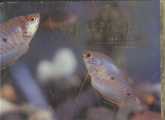 The Freshwater Fishes of China in Coloured Illustrations(Vol.2)
