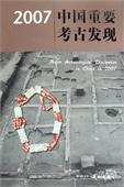 Major Archaeological Discoveries in China in 2007