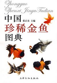 The Pictorial Handbook of Rare and Precious Goldfish of China