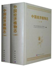 Flora of Economic Plants in China (in 2 volumes)