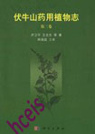 Medicinal Flora of Funiushan Mountain (Vol. 4)
