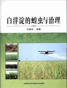 The Grasshoppers and Control in Baiyangdian
