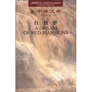 A Dream of Red Mansions (6 volumes) (EBook,PDF)