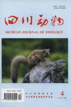 Sichuan Journal of Zoology (Vol.20, No.4, 2001)