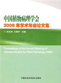 Proceedings of the Annual Meeting of Chinese Society for Plant Pathology(2008)