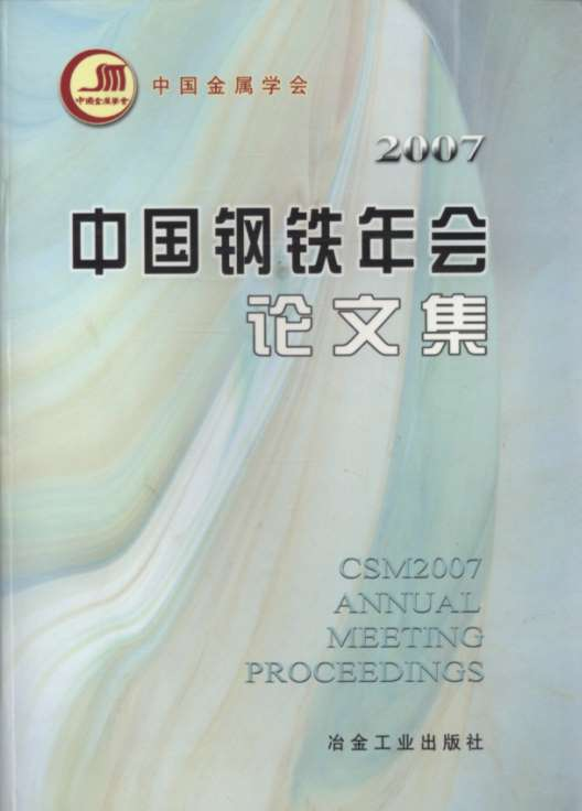 CSM 2007 Annual Meeting Proceedings