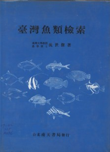 Synopsis of Fishes of Taiwan