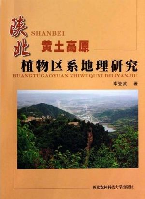 Floristics Research of Loess Plateau in Shanbei