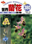 380 Species of Orchids around the World