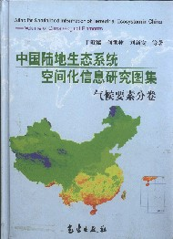 Atlas for Spatialized Information of Terrestrial Ecosystem in China — Volume of Climatological Elements