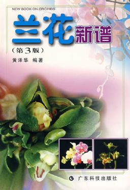 New Book on Orchids (Third Edition)