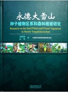Research on the Seed Plants and Forest Vegetation in Mount Yongdedaxueshan