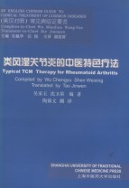 Typical TCM Therapy for Rheumatoid Arthritis