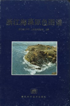 The Coloured Atlas of Seaweeds in Zhejiang Province (Zhejiang Haizao Yuanse Tupu)(Used)