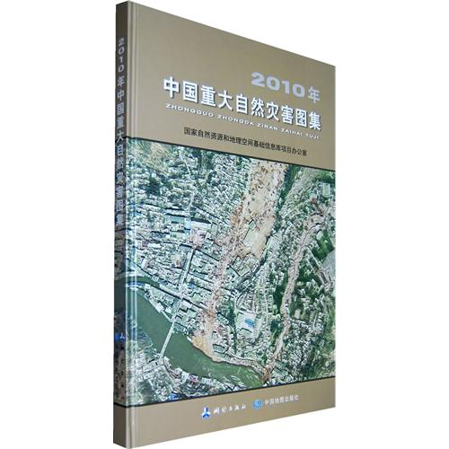 Atlas of China's Major Natural Disasters In 2010