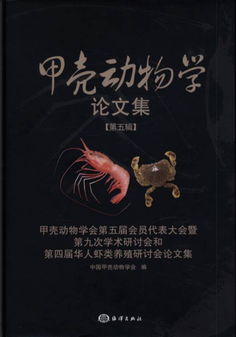 Transactions Of The Chinese Crustacean Society (No.5)