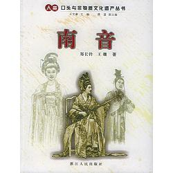 Series of Human Oral and Immaterial Cultural Heritage -- Nanyin