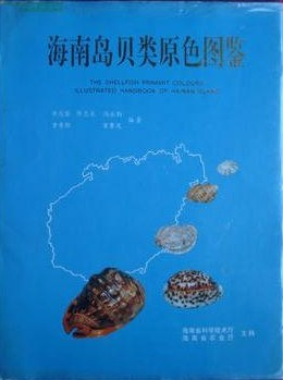 Color Atlas of Molluscs in Hainan Island (The Shellfish Primart Colours Illustrated Handbook of Hainan Island)