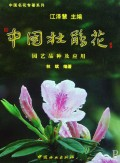 Rhododendron of China - Garden-variety and Application (Series of China famous-flower)