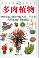 Succulents: Color Illustrations on 450 Species Worldwide Cactus, Aloes and Other Succulent Plants