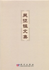 Collected Works of Wu Zhengyi