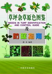 Weeds in Turf Identification and Control Guide