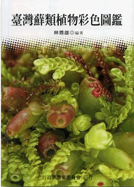 The Liverwort Flora of Taiwan(out of print)