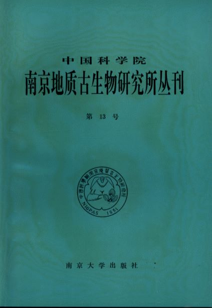 Bulletin of Nanjing Institute of Geology and Paleontology Academia Sinica No.13