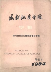 Journal of Chengdu College of Geology Supplement 2, 1984 (Sum 33)-Special Paper on Dinosaurian Remains of Dashanpu, Zigong, Sichuan (II) (Used)