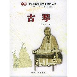 Series of Human Oral and Immaterial Cultural Heritage -- Guqin
