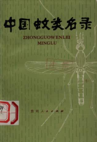A Checklist of Chinese Mosquitoes (Diptera: Culicidae)