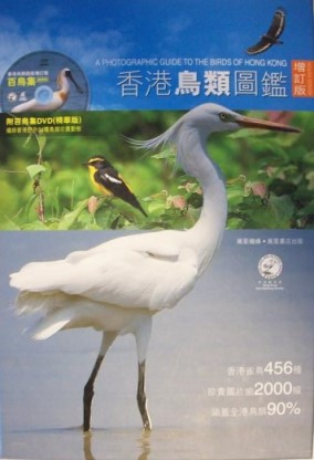 A Photographic Guide to the Birds in Hong Kong(with DVD)