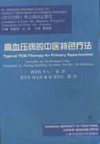 Typical TCM Therapy for Primary Hypertension