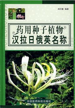Medicinal Plants of A Dictionary of Seed Plant Names in Chinese-Latin-Japanese-Russian-English
