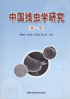 Nematology Research in China (Vol. 1)