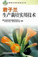 Practical Techniques of Cultivation and Production on Clivia(JUN ZI LAN SHENG CHAN ZAI PEI SHI YONG JI SHU)