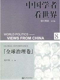 Global Governance (World Politics-View From China)