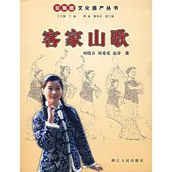 Series of Human Immaterial Cultural Heritage -- Hakka Mountain Songs